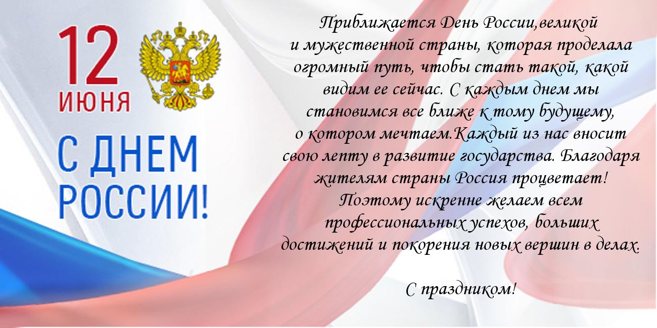 Поздравление коллектив с днем россии